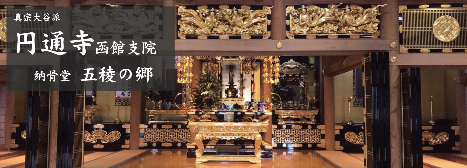 円通寺函館支院の納骨堂は道南初の屋内墓石型の納骨堂です